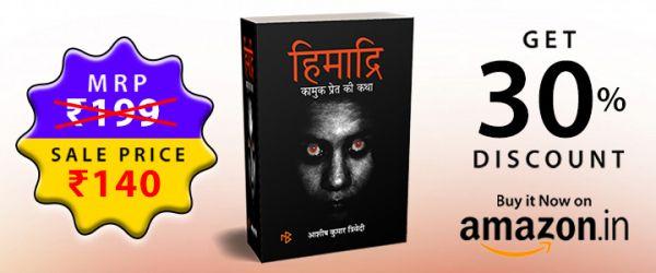 हिमाद्रि - कामुक प्रेत की कथा (Hindi) Paperback