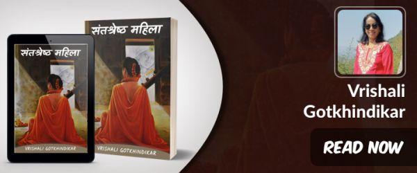 संतश्रेष्ठ महिला - कादंबरी