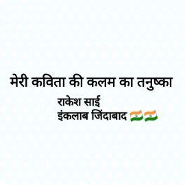 Rakesh Sai