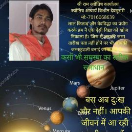 Guru Krupa Jyotish karyalay