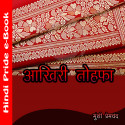 आखरी तोहफा by Munshi Premchand in Hindi
