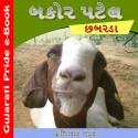 Bakor Patel - Chhabarada by Dr. Hariprasad Vyas in Gujarati