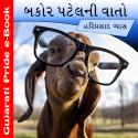 Bakor Patel ni Vaato by Dr. Hariprasad Vyas in Gujarati