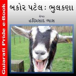 Bakor Patel - Bhulkana by Dr. Hariprasad Vyas in Gujarati