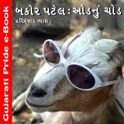 Bakor Parel - Od'nu Chod by Dr. Hariprasad Vyas in Gujarati