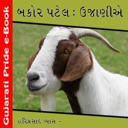 Bakor Patel - Ujaanie by Dr. Hariprasad Vyas in Gujarati