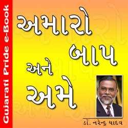 Amaro Baap ane Ame by Dr. Narendra Yadav in Gujarati