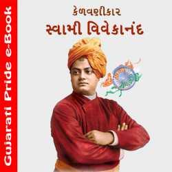 Kelvanikar Vivekanand by Swami Vivekananda in Gujarati