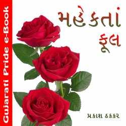 Mehkta Phool by Prakash Thakkar in Gujarati