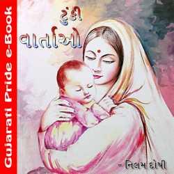 Tunki Vartao by Nilam Doshi in Gujarati
