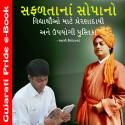 Safaltana Sopan by Swami Vivekananda in Gujarati