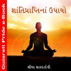 ShantiPraptina Upayo by Shrima Shardadevi in Gujarati