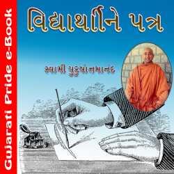 Vidhyarthine Patra by Swami Purushottamanand in Gujarati