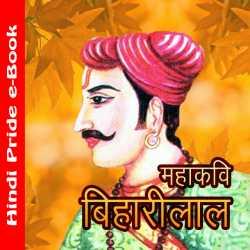 Mahakavi Biharilal by MB (Official) in Hindi