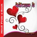 Kamal Kumar द्वारा लिखित  वेलेंटाइन डे बुक Hindi में प्रकाशित