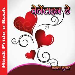 Valentineday by Kamal Kumar in Hindi