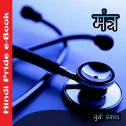 Mantra by Munshi Premchand in Hindi