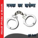 Munshi Premchand द्वारा लिखित  नमक का दरोगा बुक Hindi में प्रकाशित