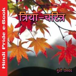 Triya Charitra by Munshi Premchand in Hindi