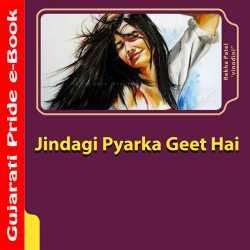 Zindagi pyar kaa geet hai by Rekha Vinod Patel in Gujarati