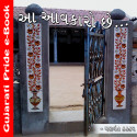 આવકારો by Yashvant Thakkar in Gujarati