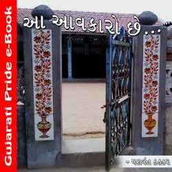 Aavakaro by Yashvant Thakkar in Gujarati