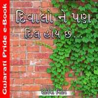 Diwalone Pan Kan Hoy Chhe