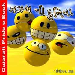 Gajabni Duniya by Dilip Shah in Gujarati