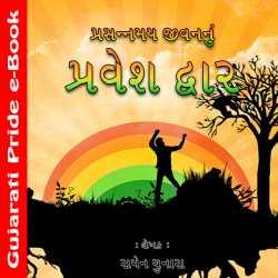 Prasannmay Jivananau Pravesh Dvar by Ramen in Gujarati
