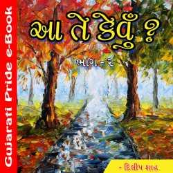 Aa Te Kevu? 2 by Dilip Shah in Gujarati