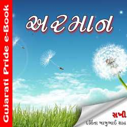 Armaan by Darshita Babubhai Shah in Gujarati