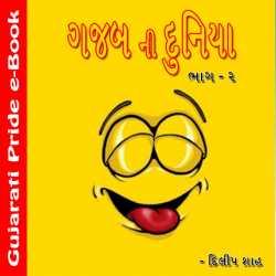 gajab ni duniya 2 by Dilip Shah in Gujarati