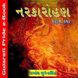 narkarohan by Bhupendrasinh Raol in Gujarati