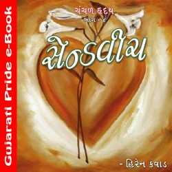 Aa te kevu? by Dilip Shah in Gujarati