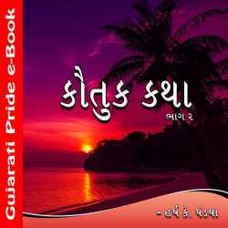 Kautuk Katha part 2 by Harsh Pandya in Gujarati
