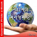 Dipak Bhatt દ્વારા Global Management part 2 ગુજરાતીમાં