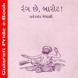 Rang Chhe Barot by Zaverchand Meghani in Gujarati