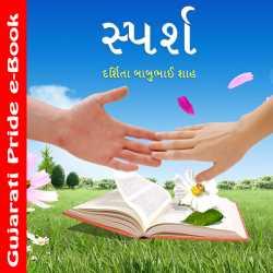 Sparsh by Darshita Babubhai Shah in Gujarati