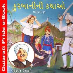 Kurbani Kathao bhag 4 by Zaverchand Meghani in Gujarati