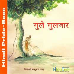 Gule Guljar by Darshita Babubhai Shah in Hindi