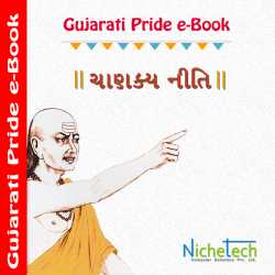 Chankya Niti by MB (Official) in Gujarati
