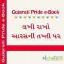 Ratna Sundar Surishwarji Maharaj દ્વારા Lakhi Rakho Aaras Ni Takhti Par ગુજરાતીમાં