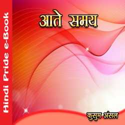 Aate Samay by Kusum Ansal in Hindi