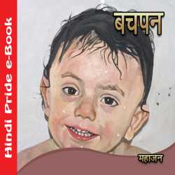Bachpan by Mahajan in Hindi