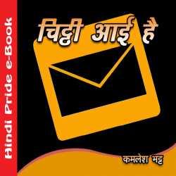 Chitthi Aai Hai by Kamlesh Bhatt in Hindi