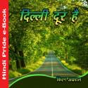 Kiran Agrawal द्वारा लिखित  दिल्ही दूर हे बुक Hindi में प्रकाशित