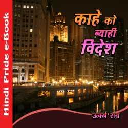 Kaheko Ko Byahi Videsh by Utkarsh Rai in Hindi