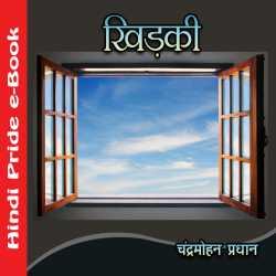 Khidki by Chandramohan Pradhan in Hindi