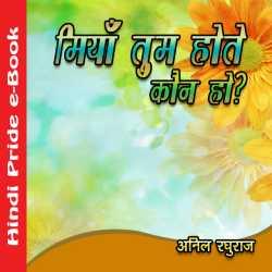 Miyan Tum Hote Kon Ho ? by Anil Raghuraj in Hindi