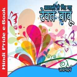 Athtalle Se Gir Gaye Raivat Babu by Jaynandan in Hindi